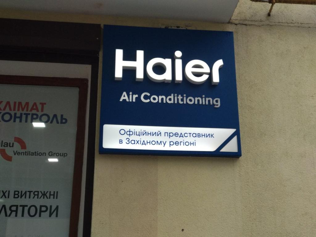 Табличка з повідомленням, що компанія Клімат контроль є офіційним представником Haier