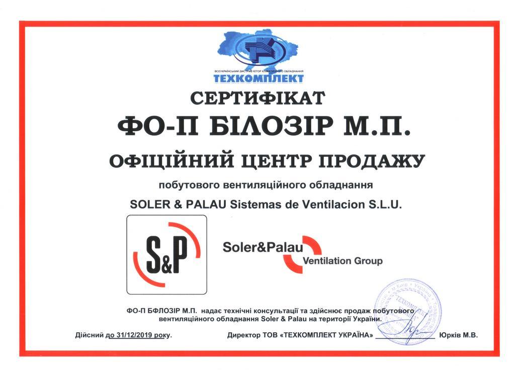"""Сертифікат підтвердження для інтернет магазину """"Клімат Контроль"""""""