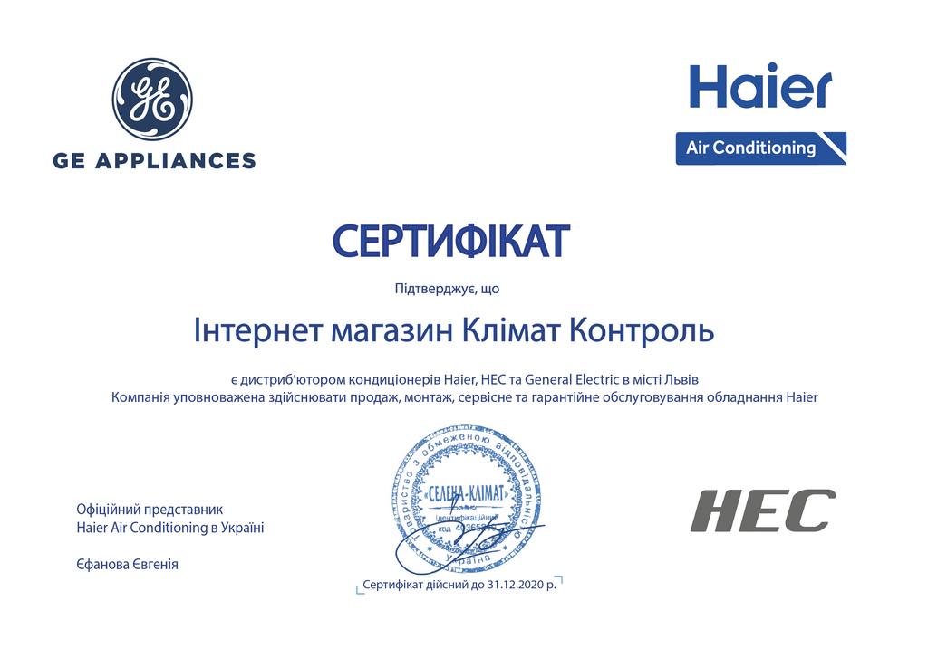 """Сертифікат виданий інтернет магазину """"Клімат Контроль"""""""